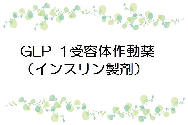 GLP-1受容体作動薬