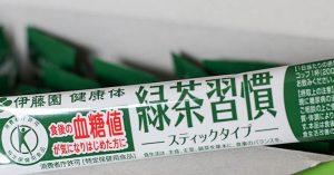 伊藤園「緑茶習慣」
