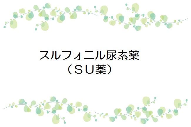 スルフォニル尿素薬(SU薬)