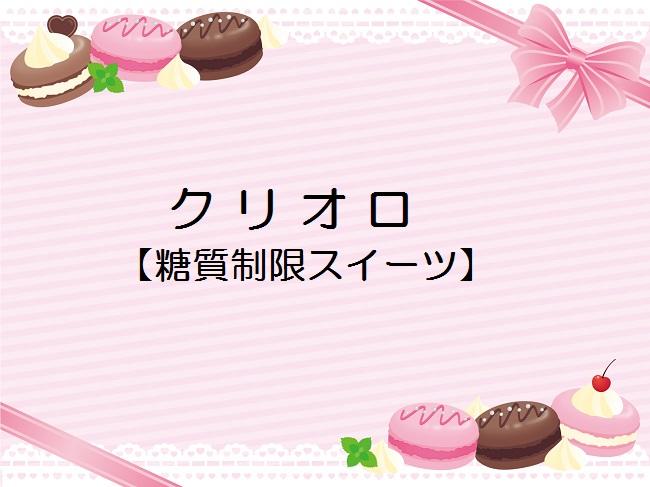 クリオロ【糖質制限スイーツ】