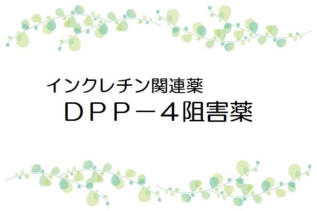 インクレチン関連薬「DPP-4阻害薬」