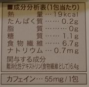 フィットライフコーヒー[成分分析表]