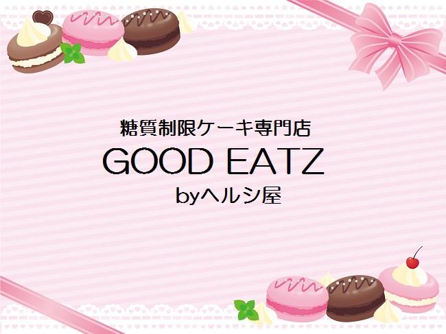 糖質制限ケーキ専門店 GOOD EATZ(グッドイーツ) byヘルシ屋