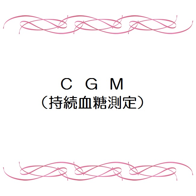 CGM(持続血糖測定)