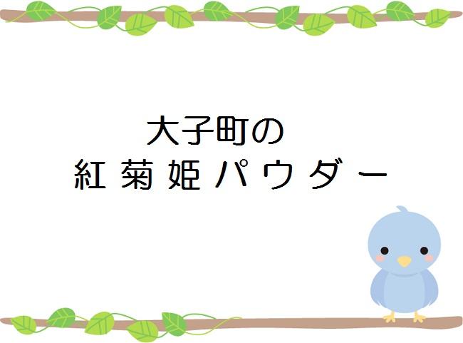 大子町の紅菊姫パウダー