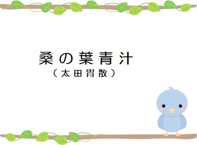 桑の葉青汁(太田胃散)
