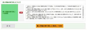 桑の葉青汁(太田胃散)購入方法その6