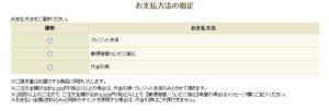 「発酵つばき茶」手続き方法4
