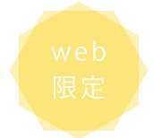 WEB限定!